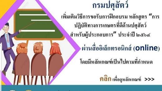 """วิธีการขอรับการฝึกอบรบ หลักสูตร """"การปฏิบัติทางการเกษตรที่ดีด้านปศุสัตว์ สำหรับผู้ประกอบการ"""" ประจำปี 2564 ผ่านสื่ออิเล็กทรอนิกส์(online)"""