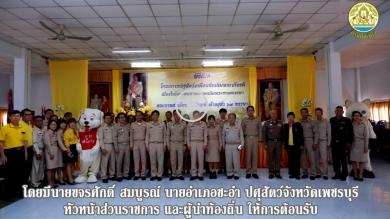 โครงการปศุสัตว์เคลื่อนที่เฉลิมพระเกียรติ เนื่องในโอกาสมหามงคลเฉลิมพระชนมพรรษาพระบาทสมเด็จพระเจ้าอยู่หัว 67 พรรษา