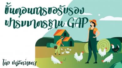 ขั้นตอนการขอรับรองฟาร์มมาตรฐาน GAP