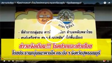 #ข่าวแจ้งเตือน !!! #โรคปากและเท้าเปื่อย โดยประธานกลุ่มธนาคารโค-กระบือ ฯ จังหวัดสุพรรณบุรี