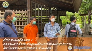 สำนักงานปศุสัตว์เขต 7 ติดตามศูนย์ศึกษาการพัฒนาห้วยทรายอันเนื่องมาจากพระราชดำริ ด้านปศุสัตว์