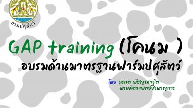 GAP training อบรมด้านมาตรฐานฟาร์มปศุสัตว์ (GAP โคนม ) ตอนที่  1