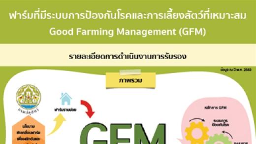 ฟาร์มที่มีระบบการป้องกันโรคและการเลี้ยงสัตว์ที่เหมาะสม Good Farming Management (GFM)